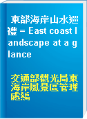 東部海岸山水巡禮 = East coast landscape at a glance