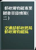 郵政博物館專業圖書目錄續篇( 二 )
