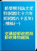 郵學期刊論文索引(民國七十六年至民國八十五年). 續編(一)