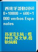 西班牙語動詞600+10000 = 600+1000 verbos Espanoles