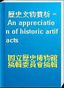 歷史文物賞析 = An appreciation of historic artifacts