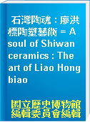 石灣陶魂 : 廖洪標陶塑藝術 = A soul of Shiwan ceramics : The art of Liao Hongbiao