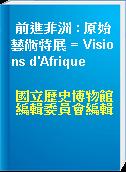 前進非洲 : 原始藝術特展 = Visions d