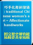 巧手化育針線情 : traditional Chinese woman