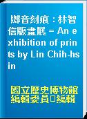 鄉音刻痕 : 林智信版畫展 = An exhibition of prints by Lin Chih-hsin