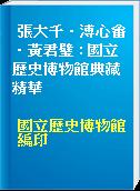 張大千.溥心畬.黃君璧 : 國立歷史博物館典藏精華
