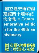 國立歷史博物館建館四十週年紀念文集 = Commemorative edition for the 40th anniversary