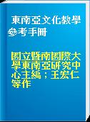 東南亞文化教學參考手冊
