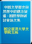 中國文學歷史與思想中的觀念變遷 : 國際學術研討會論文集