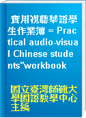 實用視聽華語學生作業簿 = Practical audio-visual Chinese students