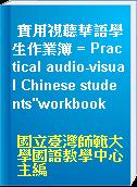實用視聽華語學生作業簿 = Practical audio-visual Chinese students