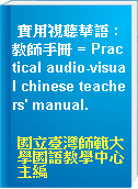 實用視聽華語 : 教師手冊 = Practical audio-visual chinese teachers
