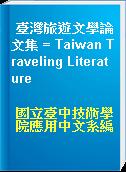 臺灣旅遊文學論文集 = Taiwan Traveling Literature