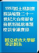 1997國土規劃實務論壇暨二十一世紀大台南都會發展新風貌專題座談會議實錄
