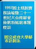 1997國土規劃實務論壇暨二十一世紀大台南都會發展新風貌專題座談