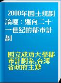 2000年國土規劃論壇 : 邁向二十一世紀的都市計劃