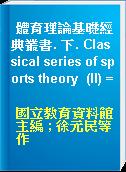 體育理論基礎經典叢書. 下. Classical series of sports theory  (II) =