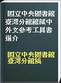 國立中央圖書館臺灣分館館藏中外文參考工具書選介