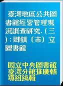 臺灣地區公共圖書館經營管理現況調查研究. ( 三 ) : 鄉鎮(巿)立圖書館