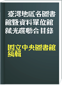 臺灣地區各圖書館暨資料單位館藏光碟聯合目錄