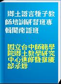 鄉土語言種子教師培訓研習班專輯閩南語班