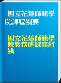 國立花蓮師範學院課程綱要