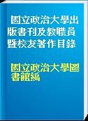 國立政治大學出版書刊及教職員暨校友著作目錄