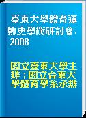 臺東大學體育運動史學術研討會. 2008