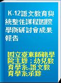 K-12語文教育與統整性課程國際學術研討會成果報告