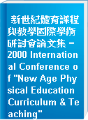 "新世紀體育課程與教學國際學術研討會論文集 = 2000 International Conference of ""New Age Physical Education Curriculum & Teaching"""
