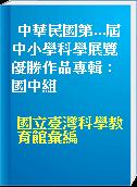 中華民國第...屆中小學科學展覽優勝作品專輯 : 國中組