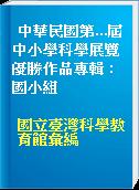 中華民國第...屆中小學科學展覽優勝作品專輯 : 國小組