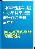 中華民國第...屆中小學科學展覽優勝作品專輯 : 高中組