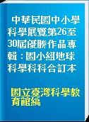中華民國中小學科學展覽第26至30屆優勝作品專輯 : 國小組地球科學科科合訂本