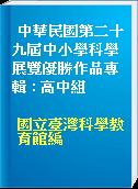 中華民國第二十九屆中小學科學展覽優勝作品專輯 : 高中組