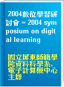 2004數位學習研討會 = 2004 symposium on digital learning