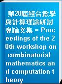 第20屆組合數學與計算理論研討會論文集 = Proceedings of the 20th workshop on combinatorial mathematics and computation theory