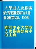 大學成人及推廣教育國際研討會會議實錄. 1998