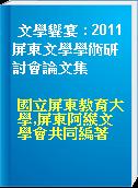 文學饗宴 : 2011屏東文學學術研討會論文集
