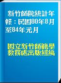 新竹師院統計年報 : 民國80年8月至84年元月