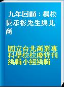 九年回顧 : 楊校長承彬先生與北商
