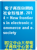 電子商務與網路社會新境界. 2014 = New frontiers in electronic commerce and e-society