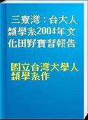三寮灣 : 台大人類學系2004年文化田野實習報告
