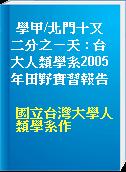 學甲/北門十又二分之ㄧ天 : 台大人類學系2005年田野實習報告