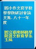 國小作文寫字教學學術研討會論文集. 八十一年度