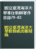 國立臺灣海洋大學專任教師著作目錄79~83