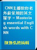 CNN主播教你老外最常用的英文單字 = Mastering essential English words with CNN
