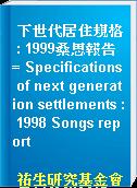 下世代居住規格 : 1999桑思報告 = Specifications of next generation settlements : 1998 Songs report