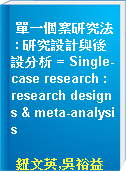 單一個案研究法 : 研究設計與後設分析 = Single-case research : research designs & meta-analysis