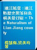 連江風雲 : 連江縣歷史聚落與島嶼美景行旅 = The Naturalism of Lian Jiang county
